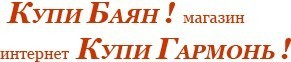 HarmonicaTula.ru